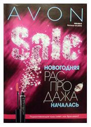 Закажите косметику Avon из каталога 01/2010
